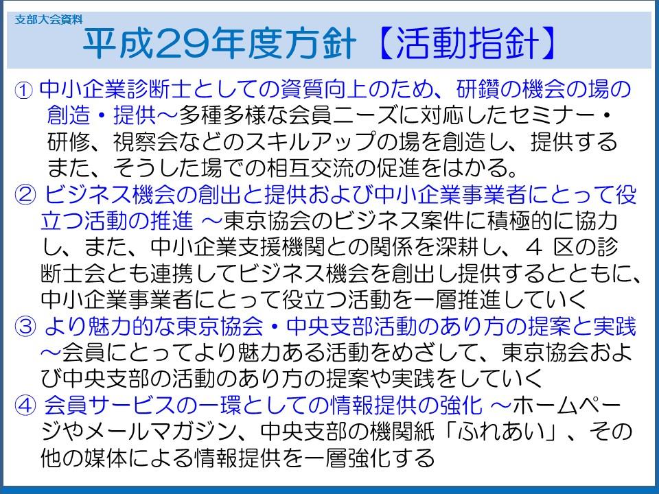 shibucho_h29_2