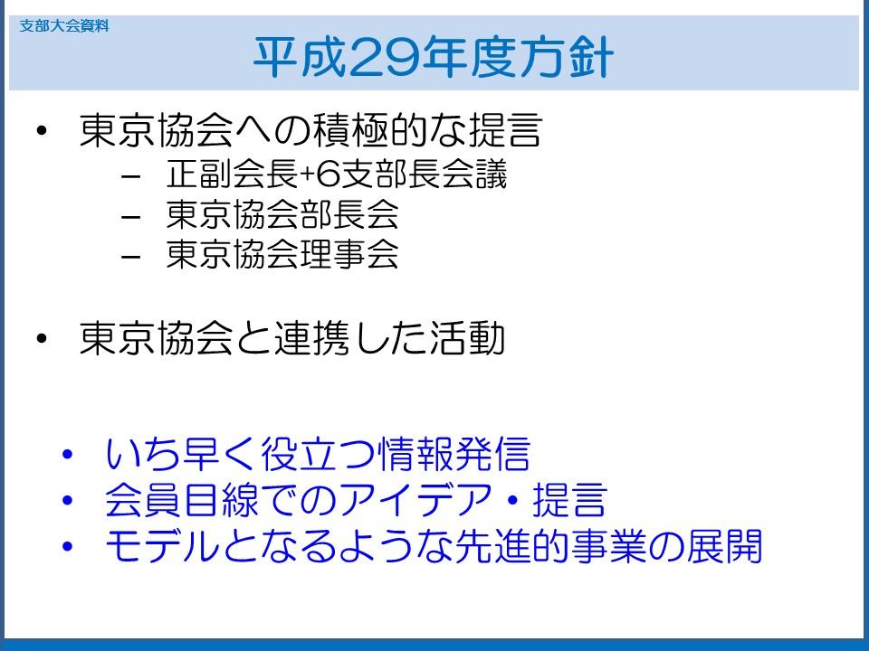 shibucho_h29_3