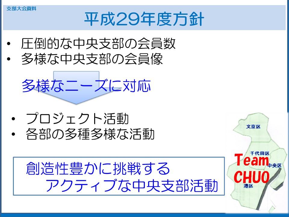 shibucho_h29_4