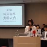 第5回 中央支部 支部大会(平成28年5月28日)開催報告