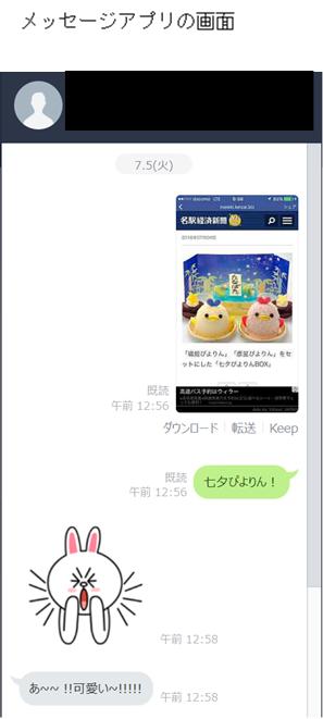 01_メッセージアプリ画面