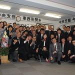 総務部主催「事務所開き 新年おめでとう会」の開催報告