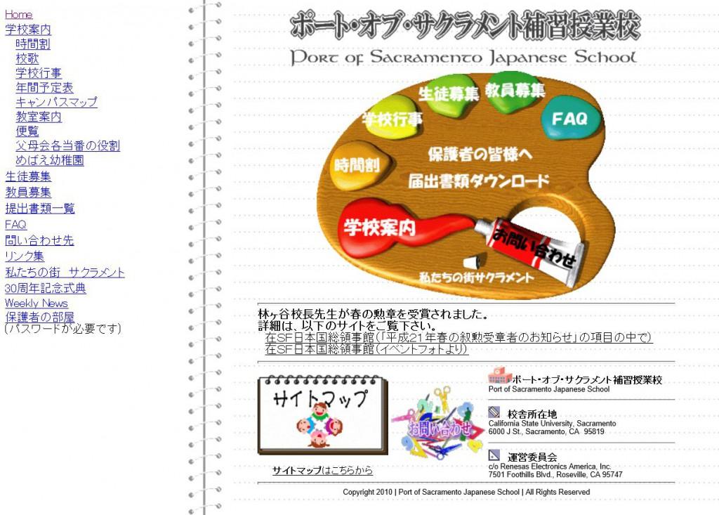 写真3ホームページ