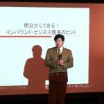 第8回国際部セミナー「明日からできる!インバウンド観光客獲得へのヒント!」   ~変化するインバウンド、多様化する日本への期待~ 開催報告