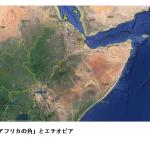 グローバル・ウインド「エチオピアNow! ‐その知られざる素顔」(2017年10月)