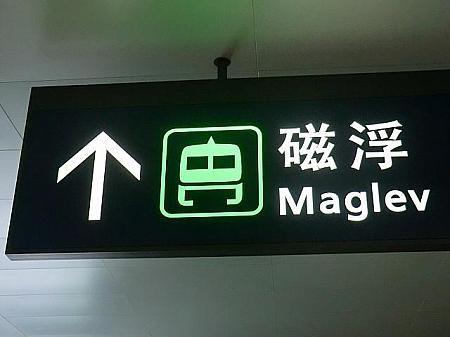 写真26_リニアモーターカー(磁浮Maglev)③