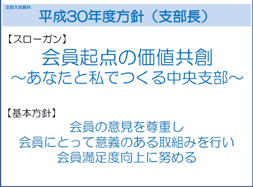 shibucho_h30_1