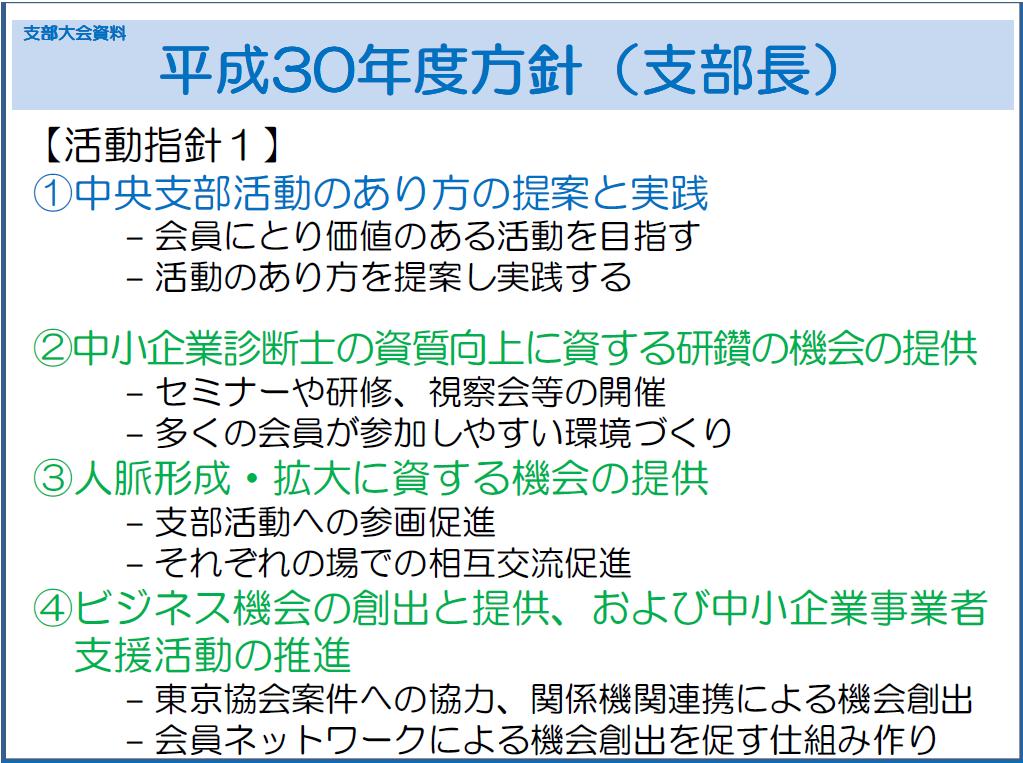 shibucho_h30_2
