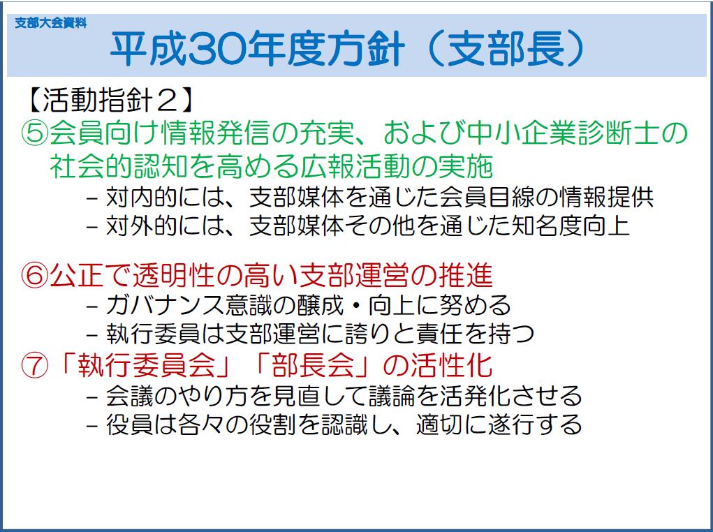 shibucho_h30_3
