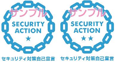 専門家コラム「SECURITY ACTIONをセキュリティ対策のきっかけに」(2018年8月)