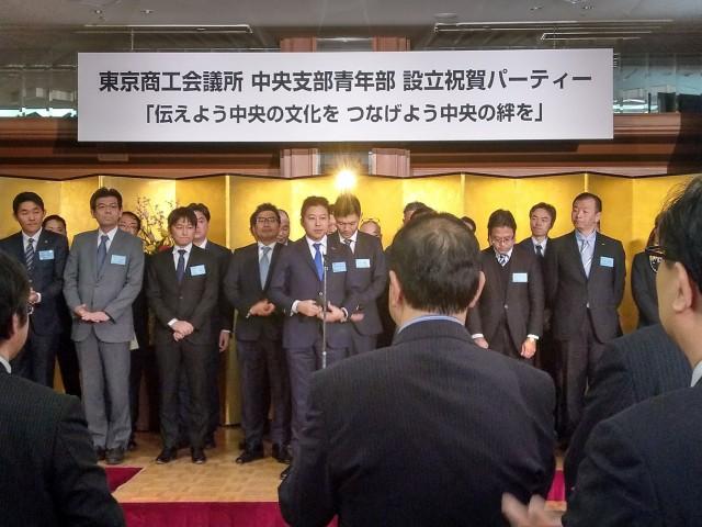 東京都商工会議所中央支部青年部様設立祝賀パーティー参加