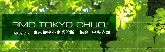 一般社団法人東京都中小企業診断士協会 中央支部