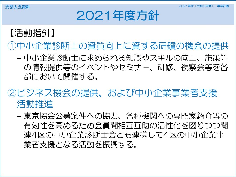 Hoshin2021_2