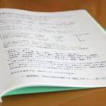 専門家コラム「副業解禁の企業メリット、人材育成」(2020年7月)