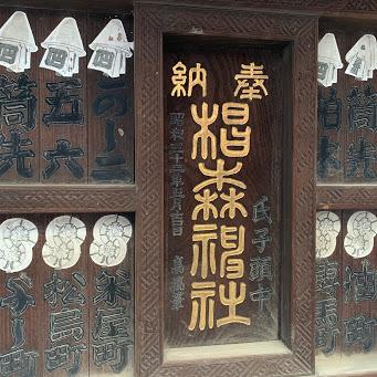 05_椙森神社(恵比寿)しぶい