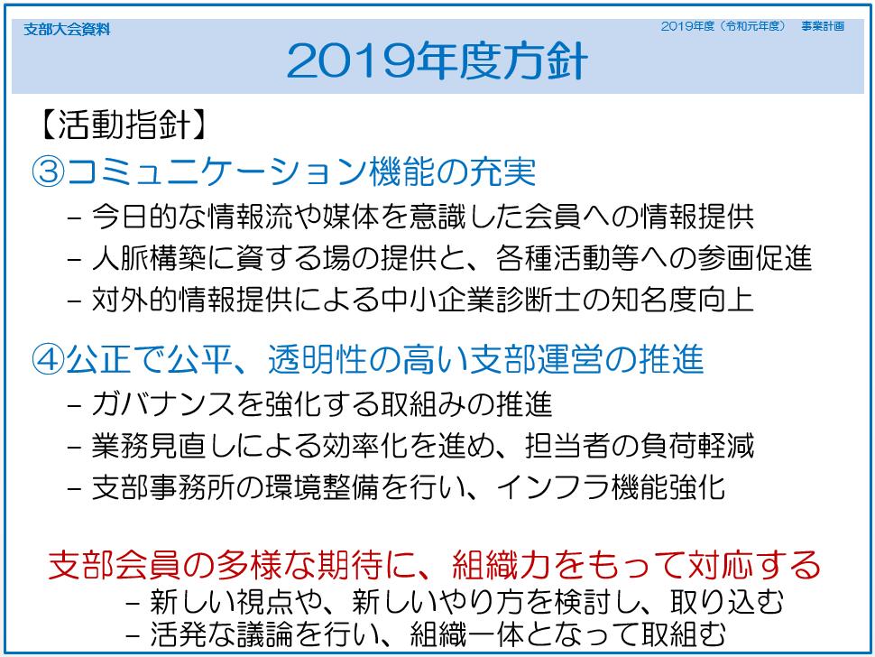 2019-3