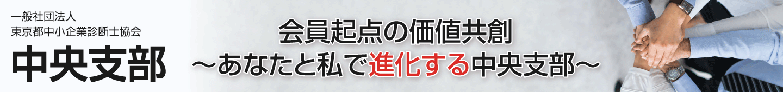 一般社団法人 東京都中小企業診断士協会 中央支部
