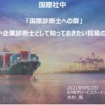 グローバルウインド「国際社中:国際派診断士への扉~中小企業診断士として知っておきたい貿易の世界~」 を受講して(2021年10月)
