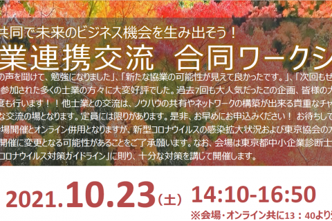 10/23(土)ビジネス創造部主催「他士業連携交流合同ワークショップ!」
